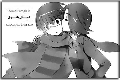 اس ام اس عاشقانه در مورد بوسه – اسمس جدید بوسیدن