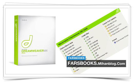 آموزش نرم افزار Dreamweaver MX 2004