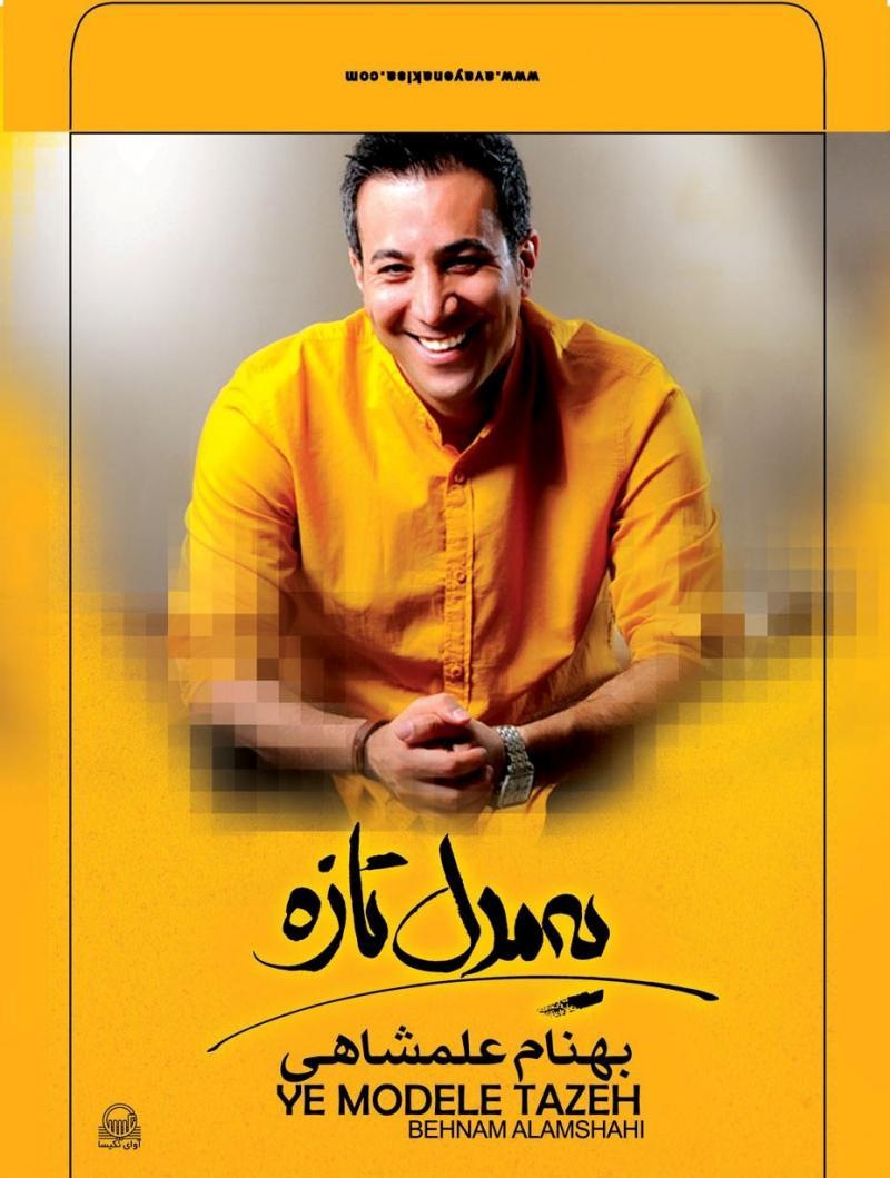 Behnam Alamshahi - Ye Modele Tazeh
