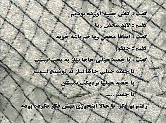 Image result for چفیه