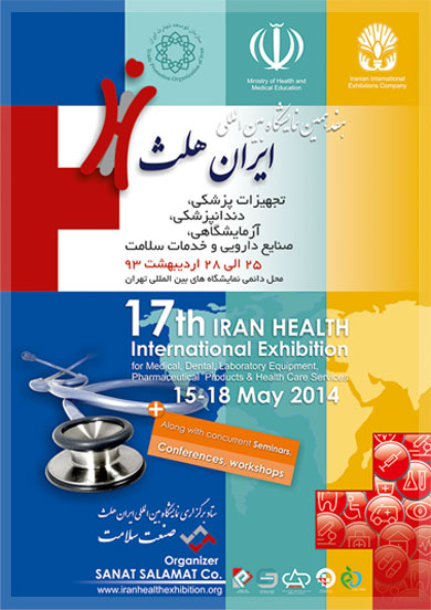 هفدهمین نمایشگاه  بینالمللی ایران هلث