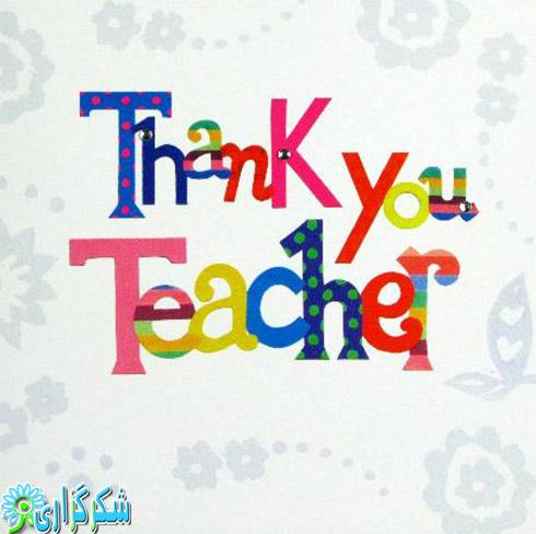 روز معلم_هفته معلم_مقاله_پیام_تبریک_اس ام اس_چگونه معلم موفقی باشیم