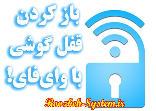 باز کردن قفل گوشی با وایفای! SkipLock Wifi + لینک مستقیم دانلود نرم افزار