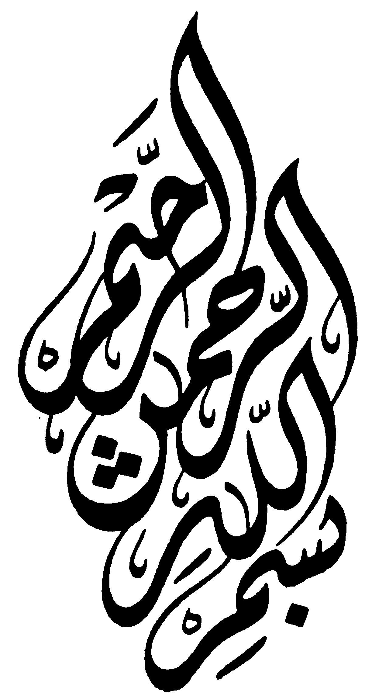 دانلود مجموعه 8 عکس بسم الله الرحمن الرحیم برای تحقیق و کنفرانس