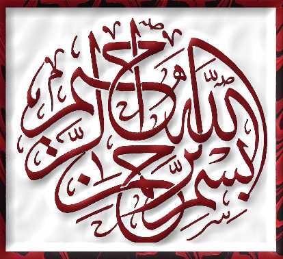 دانلود عکس قرآنی
