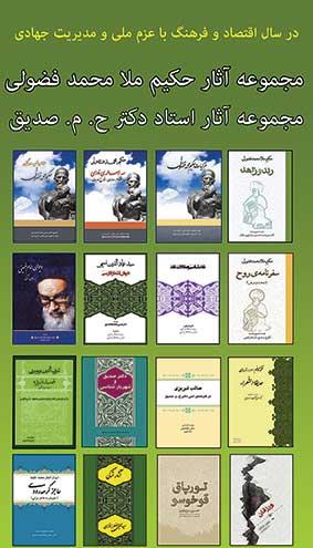 آثار استاد دکتر حسین محمدزاده صدیق در بیست و هشتمین نمایشگاه کتاب تهران
