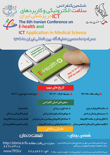 ششمین کنفرانس سلامت الکترونیکی و کاربردهای ICT در پزشکی ایران