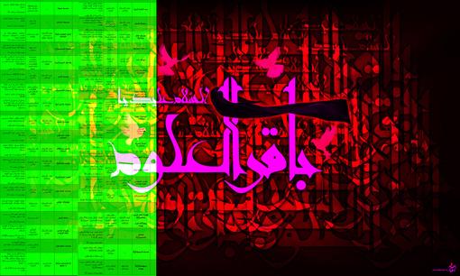 جشن بزرگ شیعیان در زادروز پنجمین ستاره پرفروغ امامت و ولادت امام محمد باقر (ع)