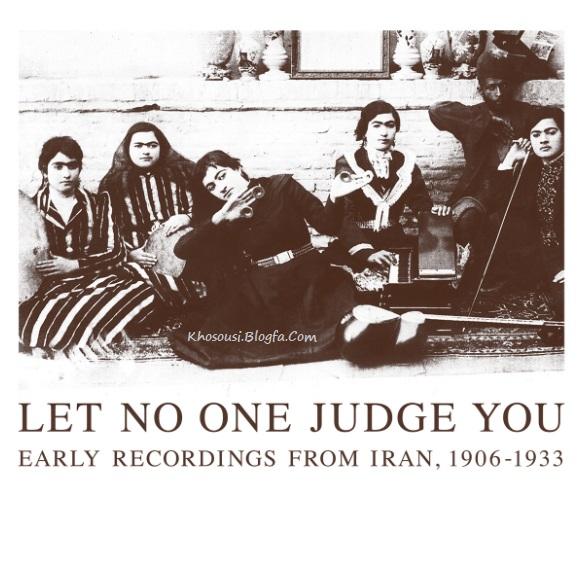 صفحات ضبط شده موسیقی ایرانی