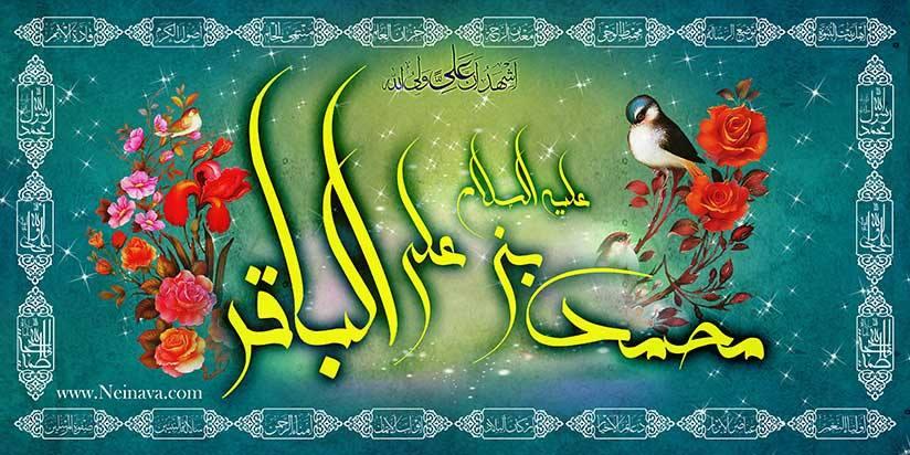 دانلود مولودی به مناسبت ولادت فرخنده امام محمد باقر(ع) دعای ندبه مراغه