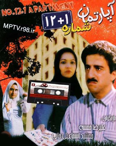 دانلود فیلم بسیار جالبه آپارتمان شماره 13