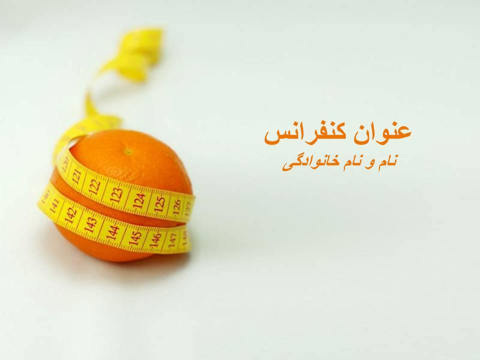 قالب پاورپوینت اندازه پرتقال
