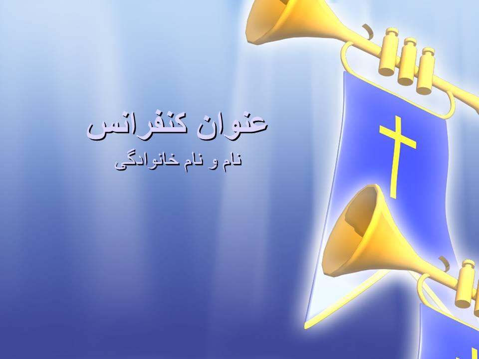 قالب پاورپوینت شیپور همراه با نماد مسیح