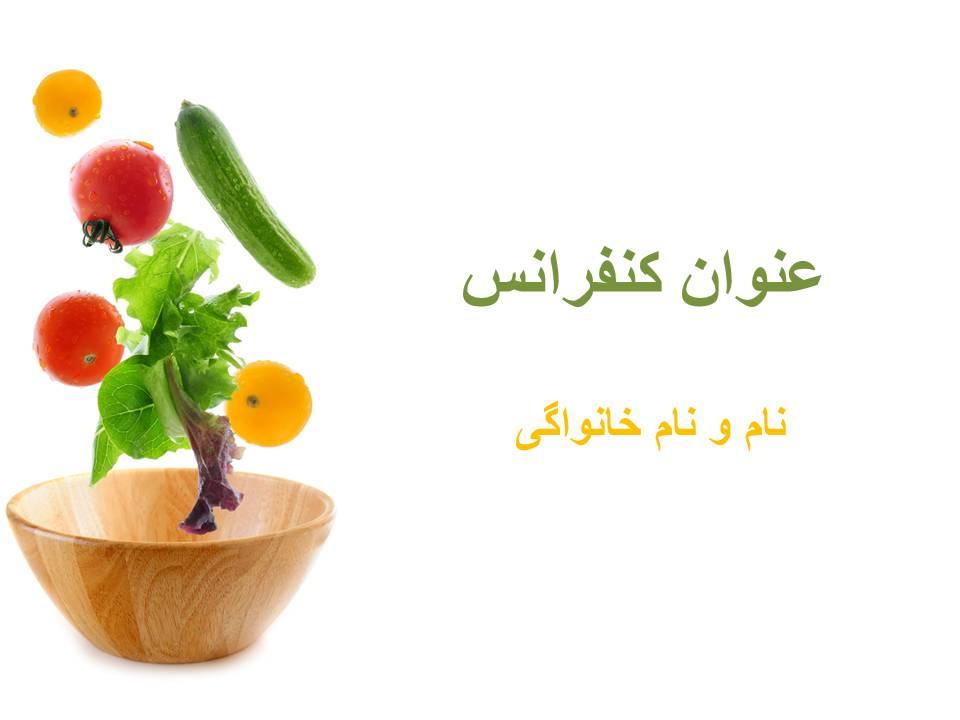 قالب پاورپوینت ظرف میوه