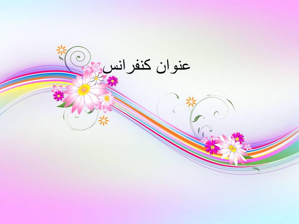 قالب پاورپوینت رنگین کمان گل