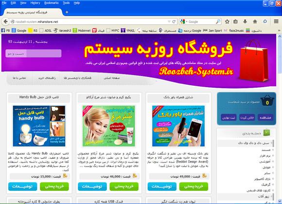 موزیلا فایرفاکس 29 با رابط کاربری جدید + به همراه آموزش آپدیت کردن