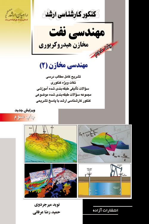 کتاب ویژه مهندسی مخازن 2