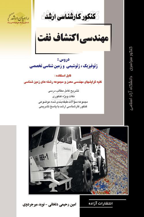 کتاب تخصصی مهندسی اکتشاف نفت