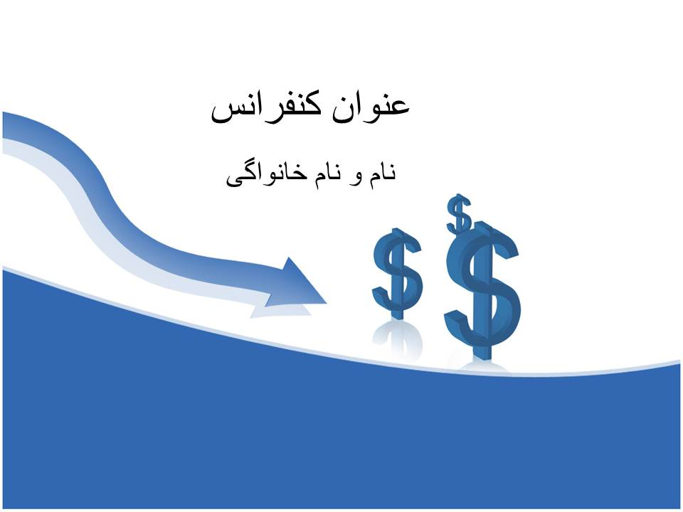قالب پاورپوینت کاهش اقتصادی