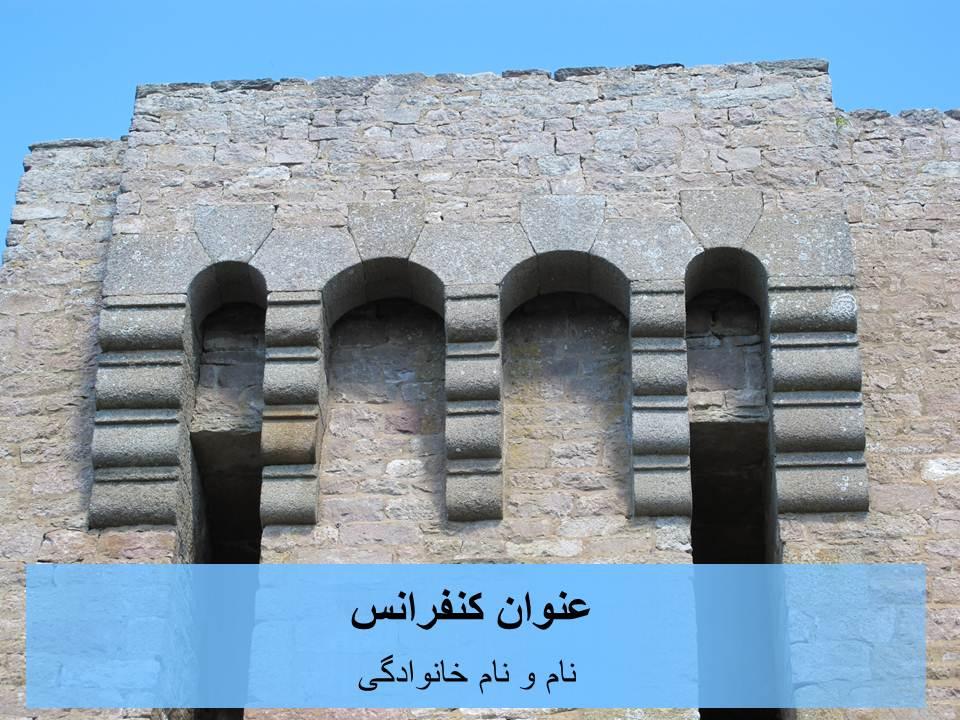قالب پاورپوینت بنای تاریخی