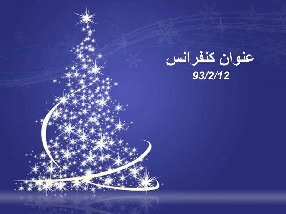 قالب پاورپوینت درخت کریسمس آبی