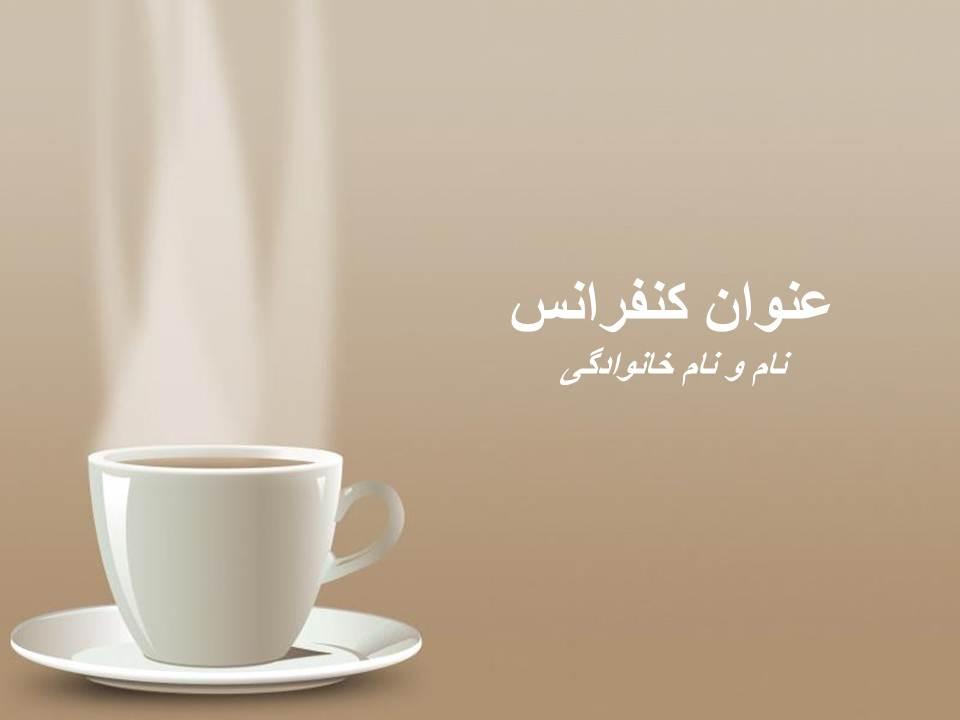 قالب پاورپوینت فنجان قهوه