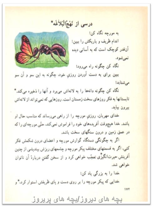 کتاب فارسی چهارم دبستان دهه60/70