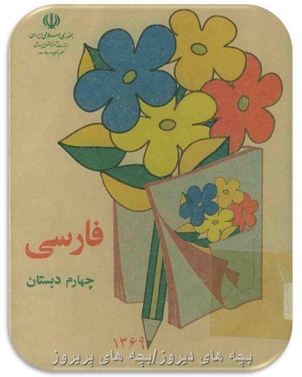 جلد کتاب فارسی 1369