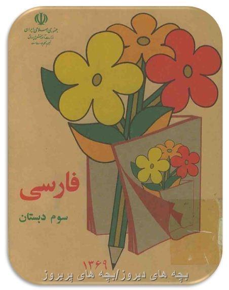 کتاب فارسی سوم دبستان دهه60