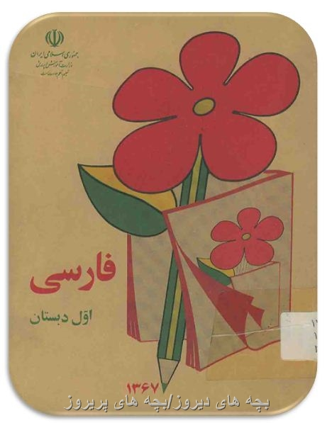 کتاب درسی دهه60/70