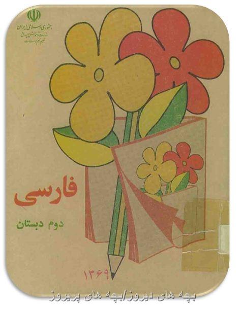 کتاب درسی فارسی دوم دبستان سال 1369 - دهه60/70