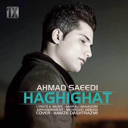 Ahmad Saeedi - Haghighat