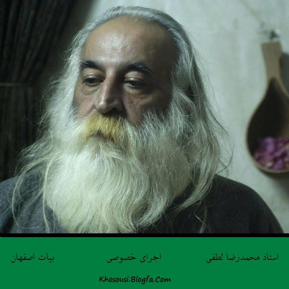 بیات اصفهان لطفی