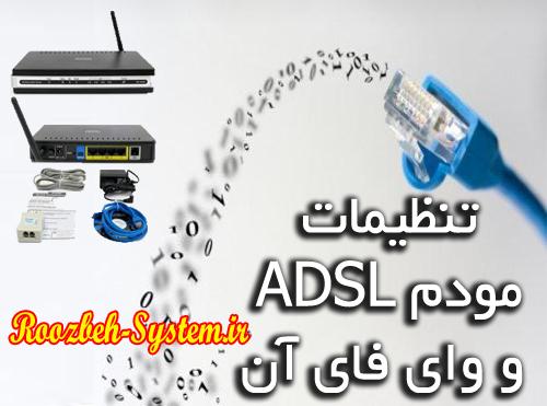 تنظیمات اینترنت ای.دی.اس.ال و استفاده بیسیم از وای فای آن ADSL WiFi