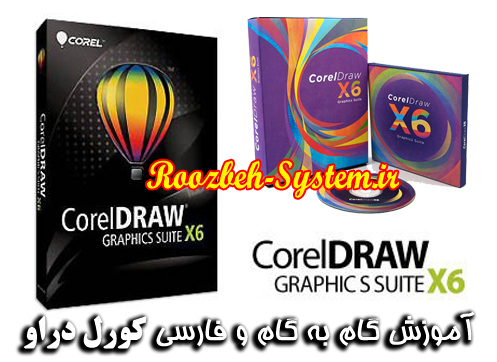 کتاب آموزش رایگان گام به گام کار با نرم افزار CorelDRAW + دانلود