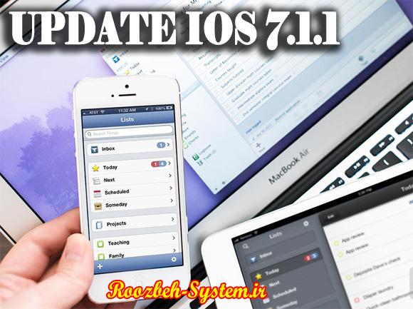 دانلود آپدیت ورژن IOS 7.1.1 اپل برای تمامی مدل های آیفون و آیپد