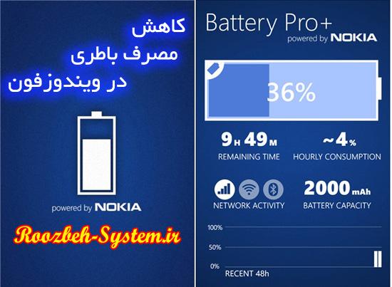 چگونه مصرف باتری را در ویندوزفون کاهش دهیم؟ + آموزش تصویری
