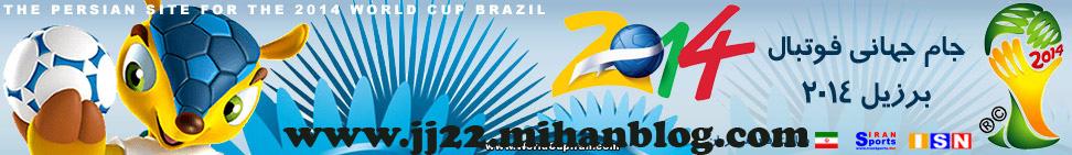 اخبار جام جهانی 2014، اخبار تیم ملی در جام جهانی 2014،