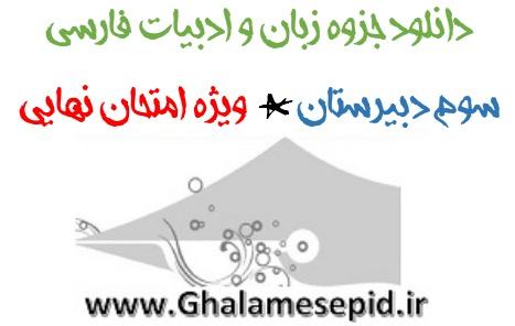 دانلود جزوه زبان فارسی سوم دبیرستان ویژه نهایی