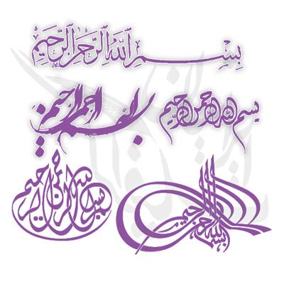 مجموعه 40 عکس بسمه الله الرحمن الرحیم