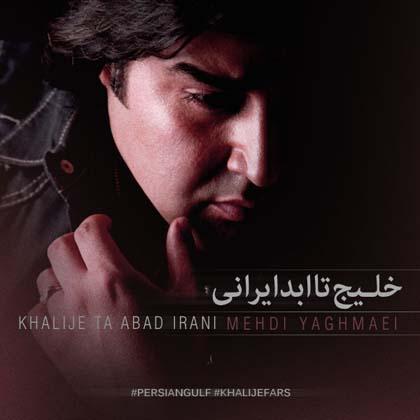 Mehdi Yaghmaei - Khalije Ta Abad Irani