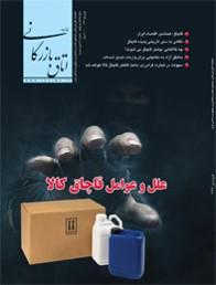 ماهنامه اتاق بازرگانی ایران