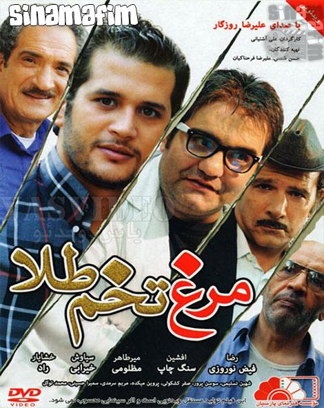 http://s5.picofile.com/file/8122470818/Film_Morgh_Tokhm_Tala.jpg