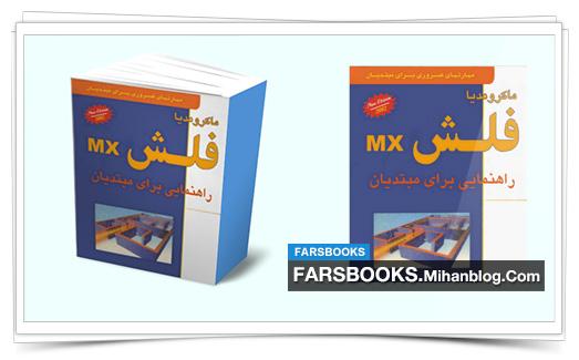 دانلود کتاب آموزشی فلش ام یکس - Flash MX