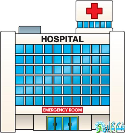 بیمارستان های اجرا کننده طرح تحول سلامت_کدام بیمارستان ها ارزان تر هستند_بیمارستان ها کم هزینه