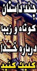 کذاب شیرازی