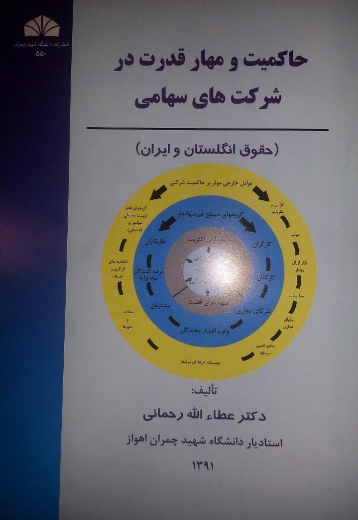 کتاب دکتر عطاء الله رحمانی,شرکت های سهامی