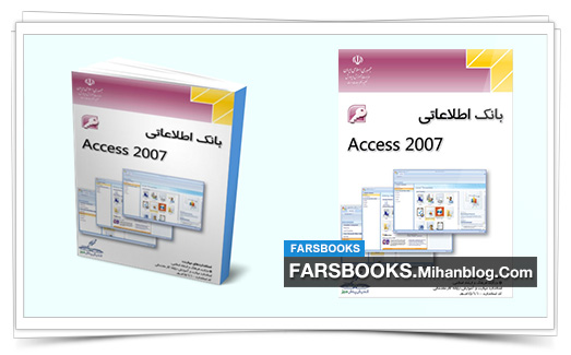 آموزش اکسس Access 2007