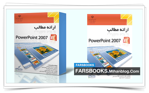 آموزش پاورپوینت PowerPoint 2007