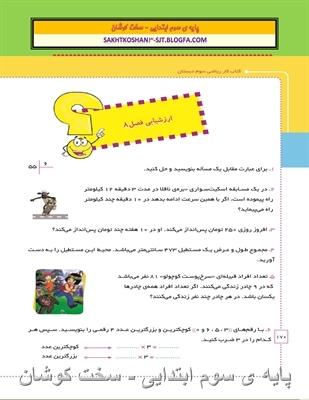 دانلود آهنگ کوثر خانم دبستان دخترانه کوثر اصفهان